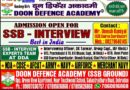 NATIONAL DEFENCE ACADEMY AND NAVAL ACADEMY EXAMINATION (II), 2018 RESULT